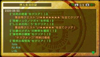 01_クエ消費.jpg