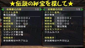 02クエ情報.jpg