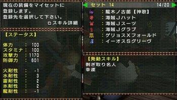 02海賊笛スキル.jpg