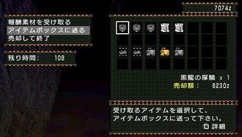 06_撃退報酬.jpg