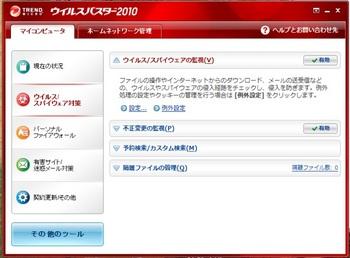 ウイルスバスター1.jpg