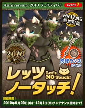 MHF_ノータッチポスター.jpg