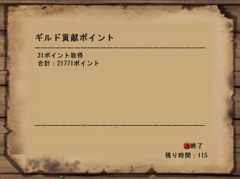 mhf_討伐時間.jpg