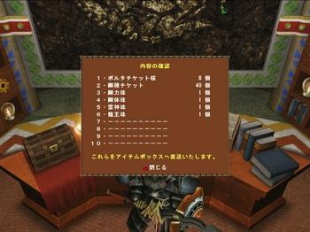 mhf_PKG60万突破特典.jpg