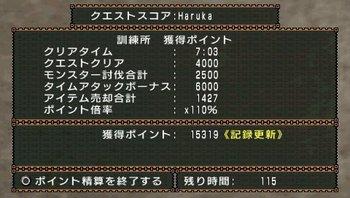 04ティガレックス討伐タイム.jpg