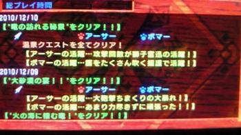 MHP3_クエ履歴.jpg