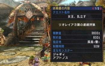 MHP3_クエ情報.jpg