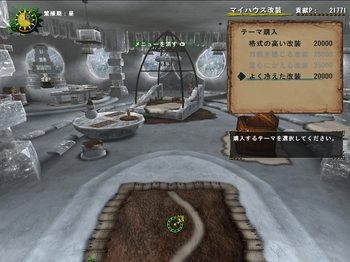 mhf_よく冷えた改装.jpg