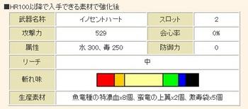 mhf_インセントハート.jpg