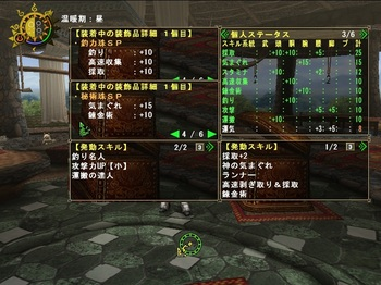 mhf_採取装備スキル.jpg
