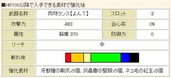 mhf_最終強化.jpg